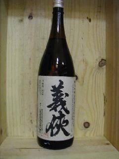 義侠 純米吟醸生原酒 50%精米
