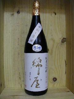 綿屋 中採り純米大吟醸・美山錦