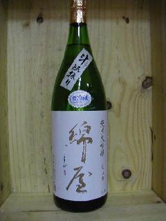 綿屋 純米大吟醸・美山錦斗瓶採り