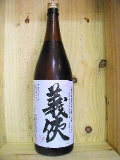 義侠 熟成純米大吟醸 40%精米・昭和59年