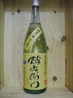酔右門 純米吟醸生酒 阿波山田錦・瓶囲い