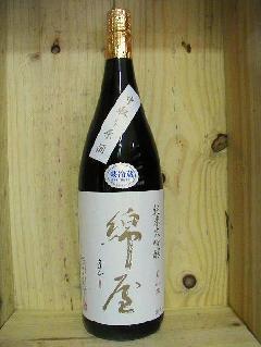 綿屋 中採り純米大吟醸・美山錦H21年BY