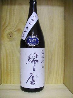 綿屋 純米生原酒・山田錦65%精米