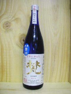 梵・中取り純米大吟無濾過生原酒720ml