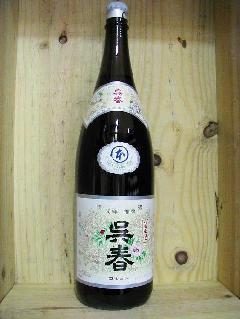 呉春 本醸造
