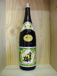 雪中梅・普通酒