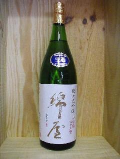 綿屋 純米大吟醸生酒 山田錦45%精米