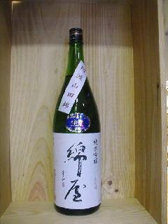綿屋純米吟醸生酒阿波山田錦55%精米