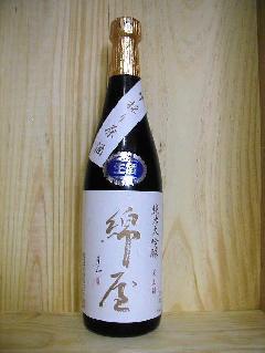 綿屋 中取り純米大吟醸生原酒・美山錦40%精米720ml