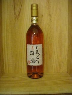 文蔵さんの梅酒