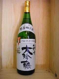 喜楽長 純米大吟醸中取り原酒