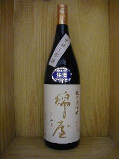 綿屋 中採り純米大吟醸生原酒・美山錦