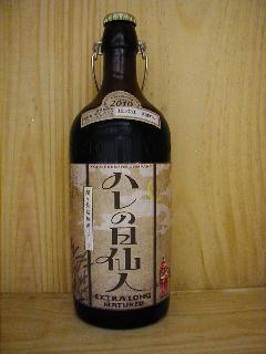 超超長期熟成ビール・ハレの日仙人