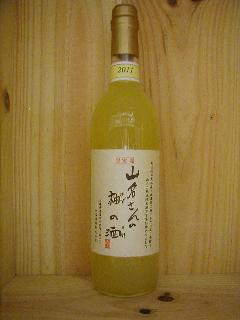 山名さんの柚の酒