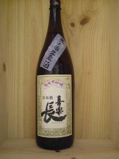 喜楽長  純米大吟醸 無濾過生原酒・山田錦50%精米