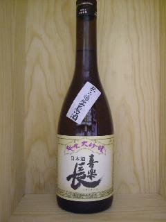 喜楽長 純米大吟醸・無濾過生原酒 山田錦50%精米720ml