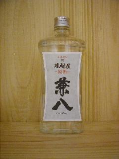 焼酎屋兼八・原酒