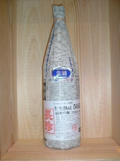 長珍 純米吟醸生生熟成5055 29by
