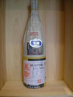長珍 無濾過純米吟醸生原酒50%精米 29年BY