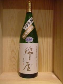 """綿屋 純米大吟醸 """"阿波山田錦特上米""""斗瓶採り・雫酒"""