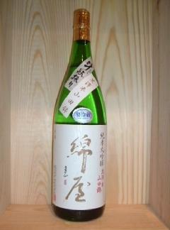 綿屋 純米大吟醸 黒澤米斗瓶採り・雫酒