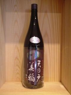 天の戸 純米 美稲八〇 (うましね はちまる)火入れ酒