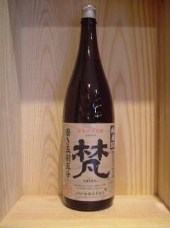 梵 特醸純米 磨き五十五%
