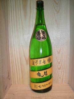 睡龍 純米吟醸無濾過生原酒1,8