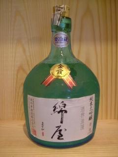 """綿屋 純米大吟醸・斗瓶型瓶入り  酒界浪漫""""金賞受賞酒"""""""