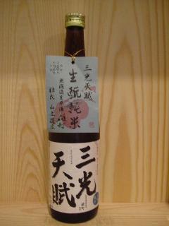 三光天賦 きもと純米生原酒720ml