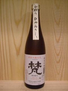 梵 純米吟醸 中採梵ひやおろし720ml