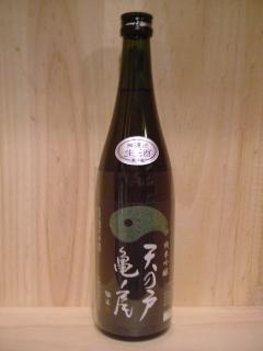 天の戸・純米吟醸生原酒 亀の尾仕込み720ml
