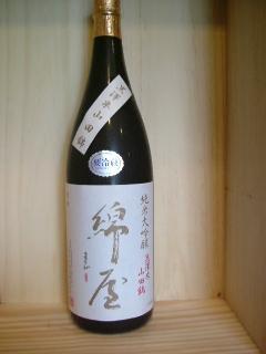綿屋 純米大吟醸 黒澤米山田錦45%精米