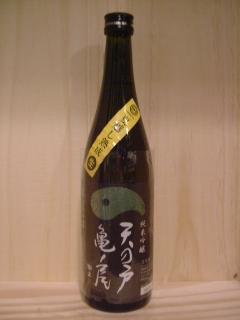 天の戸純米吟醸亀の尾夏越熟成720ml