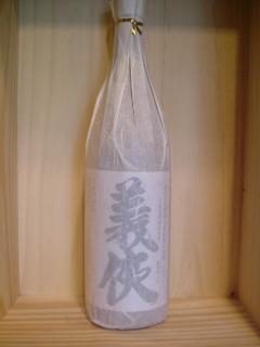 義侠 純米大吟醸 40%精米平成元年
