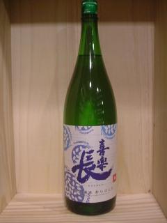 喜楽長 純米生原酒・あらばしり1,8L
