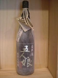 自然酒 五人娘 純米大吟醸  1800ml