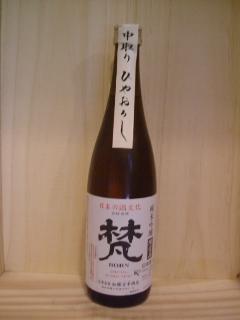梵 純米吟醸ひやおろし720ml