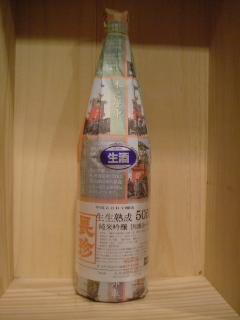 長珍 純米生生熟成5055 30by