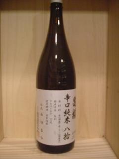 亀齢 純米原酒 八十火入れ酒 1.8L