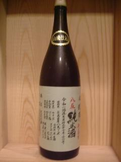 悦凱陣 山廃純米無濾過生原酒 八反錦 令和1年酒造 1,8L