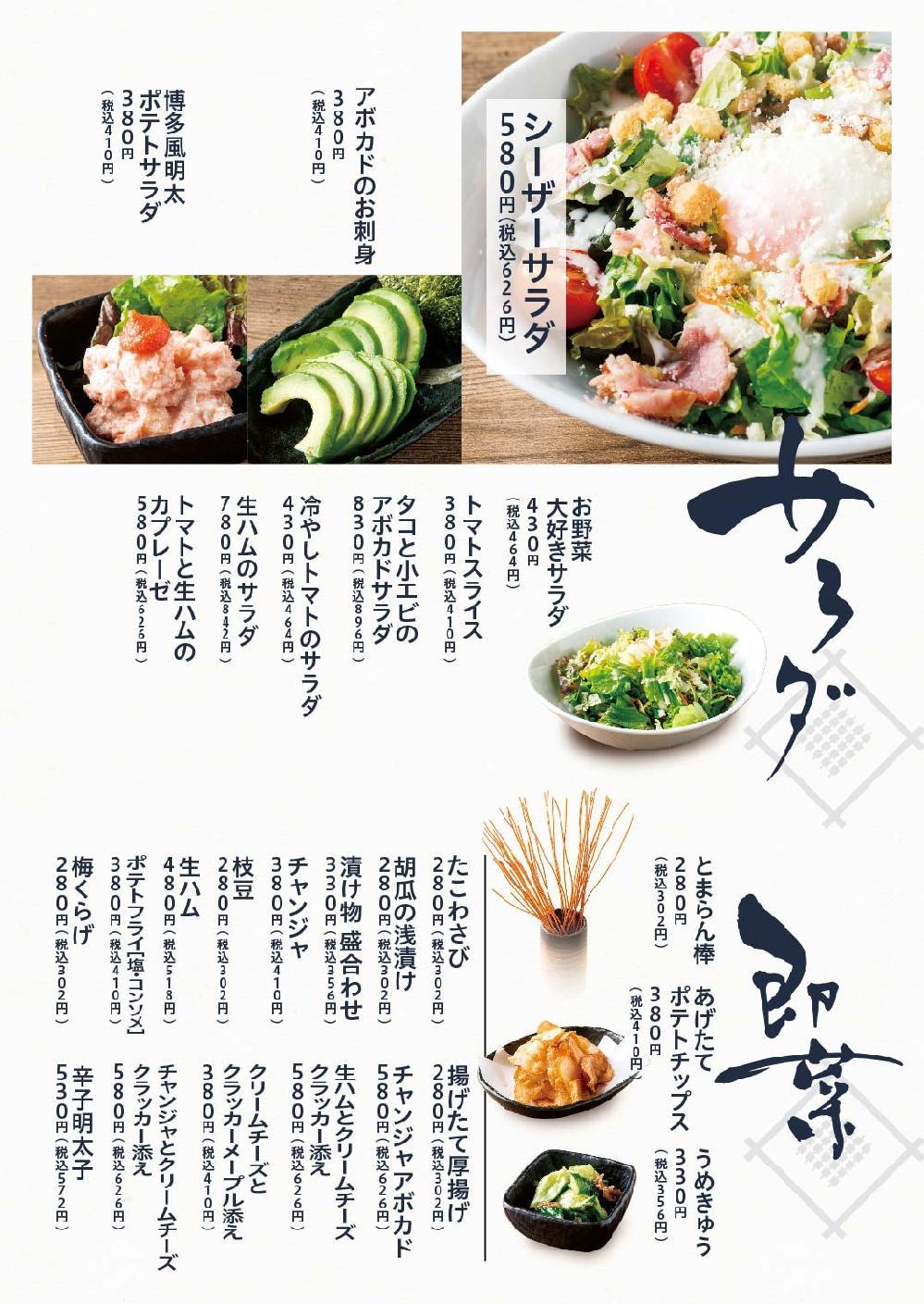 サラダ・即菜