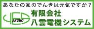 大阪市平野区の有限会社八雲電機システム