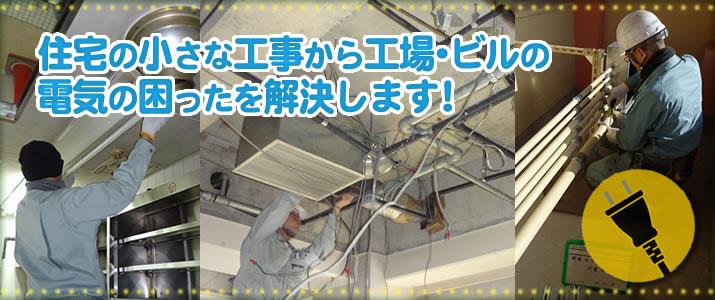 住宅の小さな工事から工場・ビルの電気の困ったを解決します