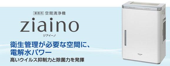 パナソニック 業務用空間清浄機 Ziaino(ジアイーノ) F-JDJ50-W