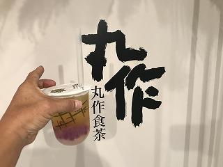 タピオカ専門店 丸作食茶 関大前オープン