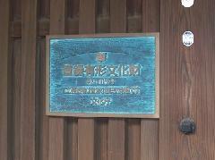 笠松町 杉山邸(有形文化財)の畳替え