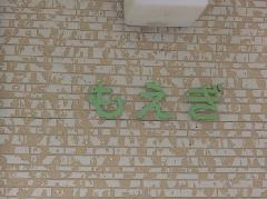 大野町 児童養護施設 慈童園 畳工事