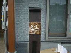 丸平建設(株)様 愛知県東郷町 石川様邸 畳工事