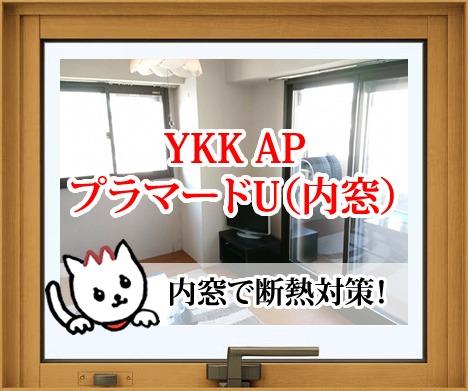 YKK AP プラマードU(内窓)